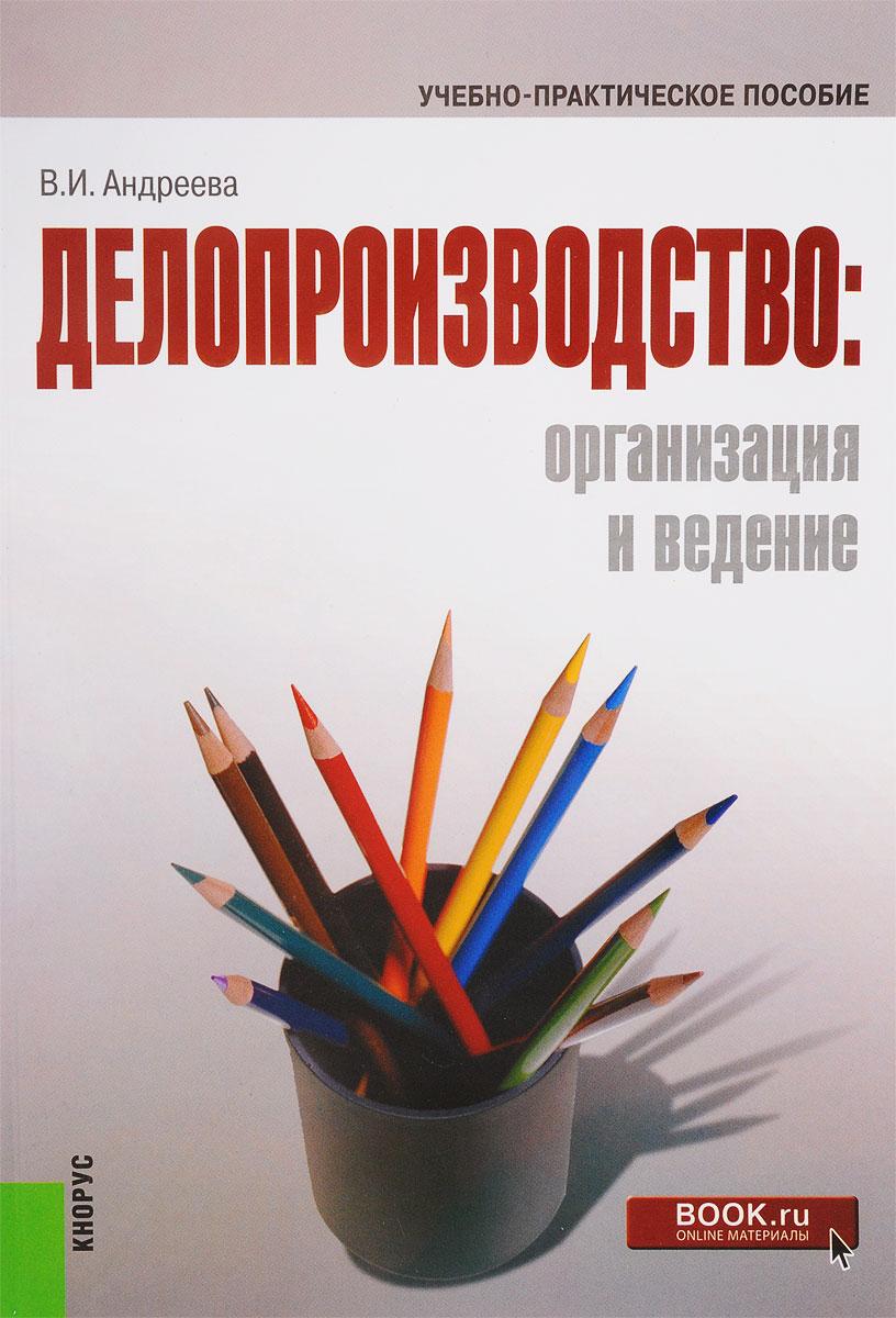 Делопроизводство. Организация и ведение. Учебно-практическое пособие
