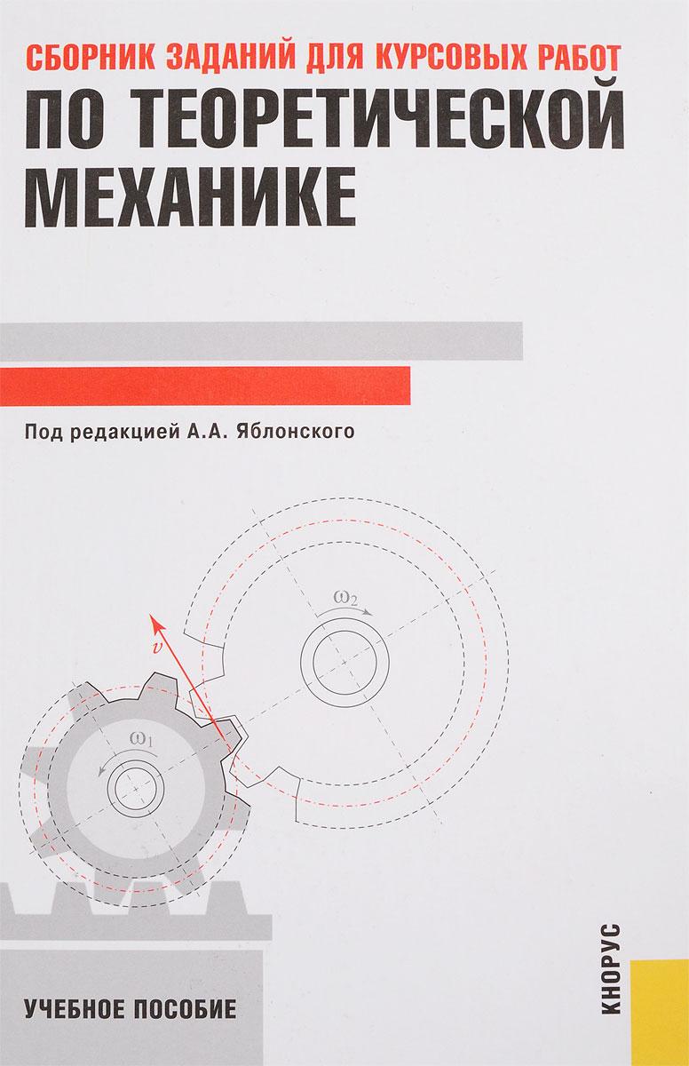 Сборник заданий для курсовых работ по теоретической механике. Учебное пособие
