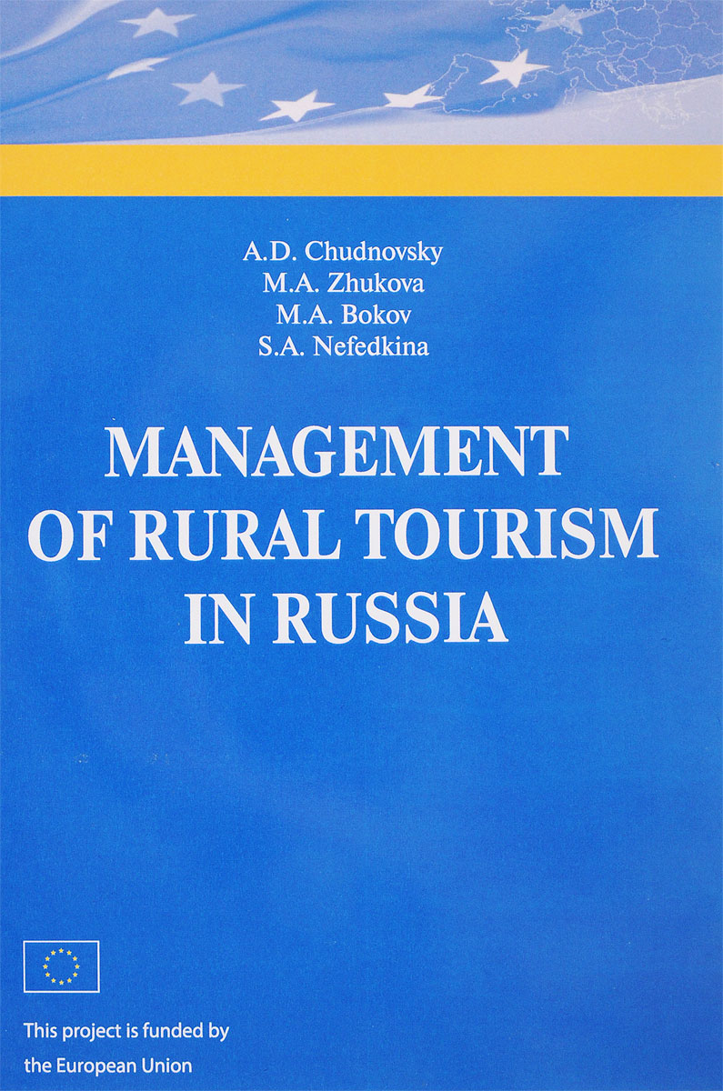 Management of Rural Tourism in Russia. A. D. Chudnovsky, M. A. Zhukova, M. A. Bokov, S. A. Nefedkina