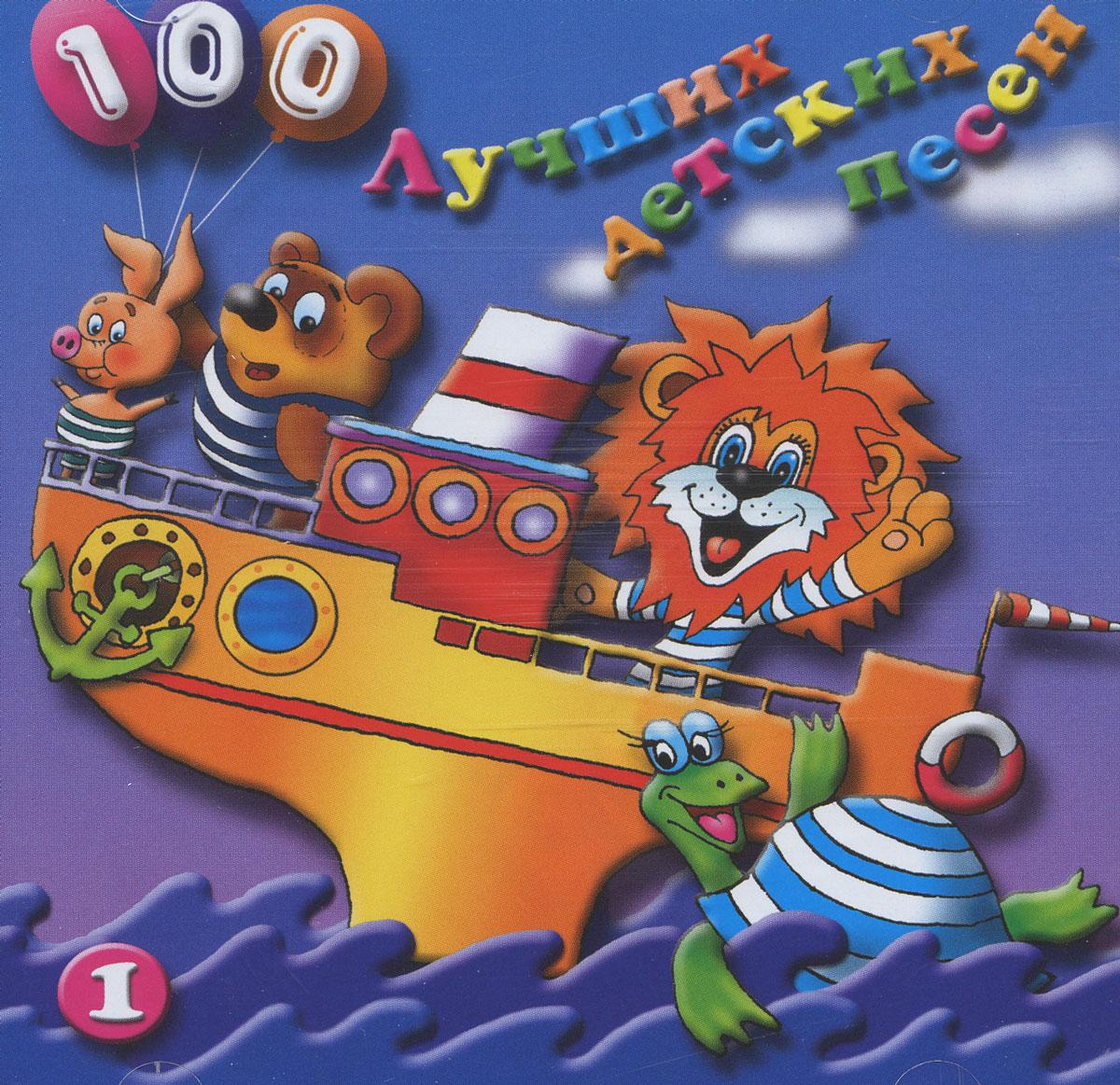 100 лучших детских песен. Выпуск 1. Диск 1