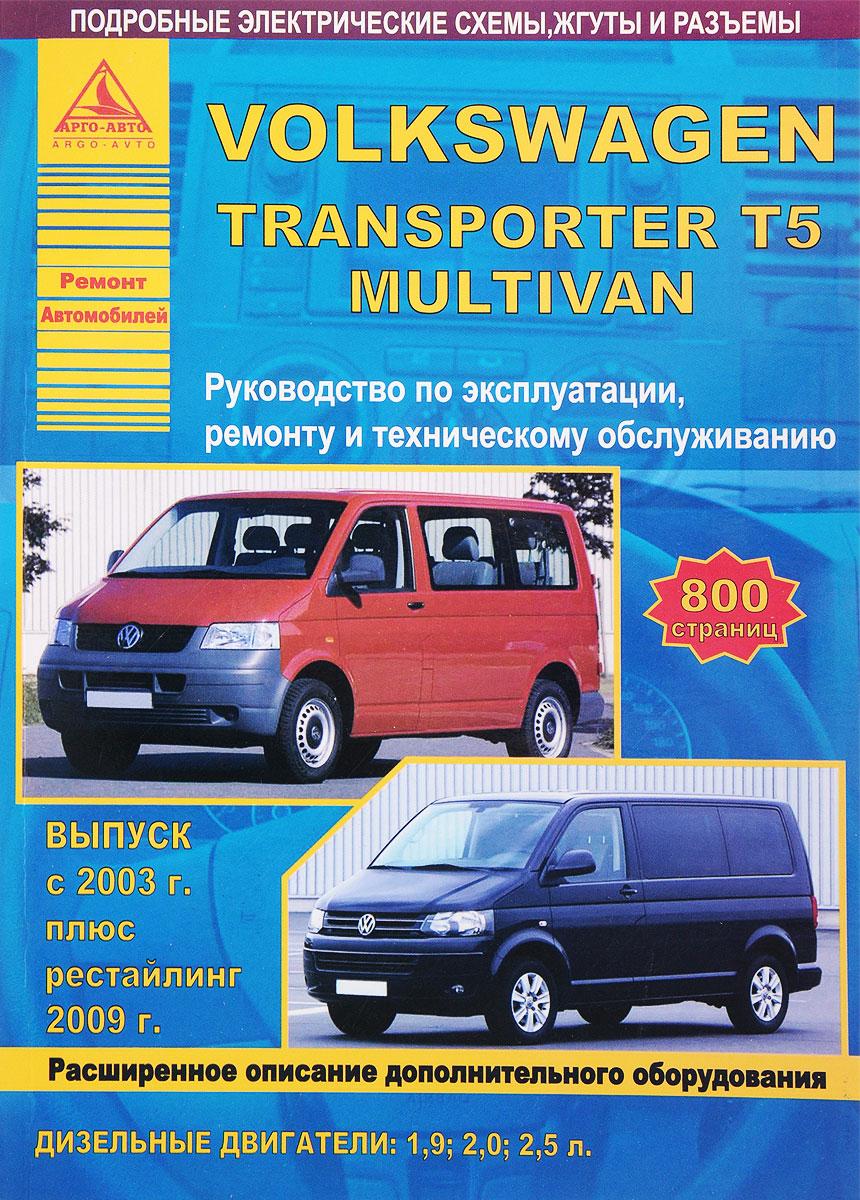 Volkswagen Transporter T5 Multivan. Руководство по эксплуатации, ремонту и техническому обслуживанию