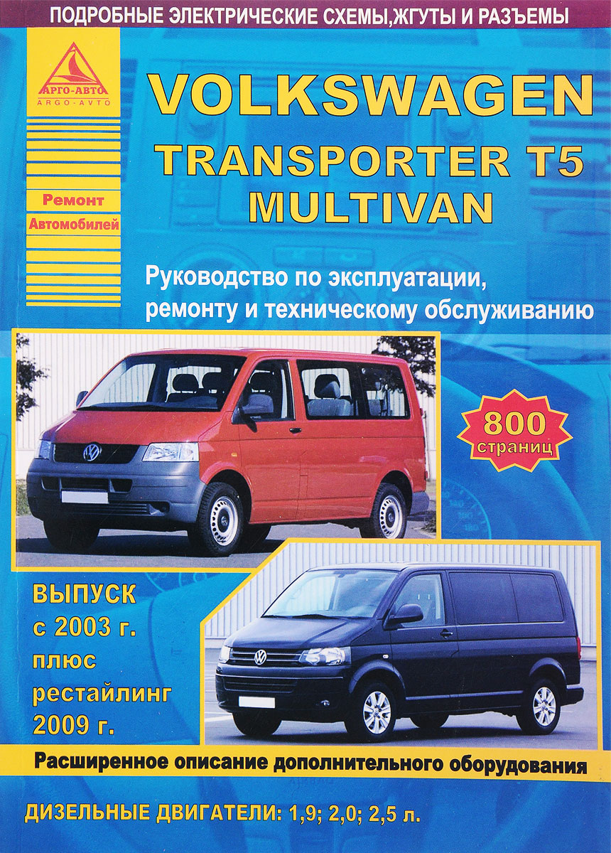 Volkswagen Transporter T5 Multivan. Руководство по эксплуатации, ремонту и техническому обслуживанию volkswagen golf iv golf variant руководство по эксплуатации ремонту и техническому обслуживанию
