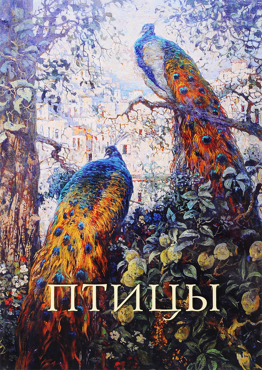 А. Ю. Астахов Птицы ISBN: 978-5-7793-4990-1