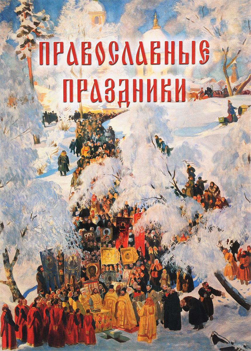 А. Ю. Астахов Православные праздники