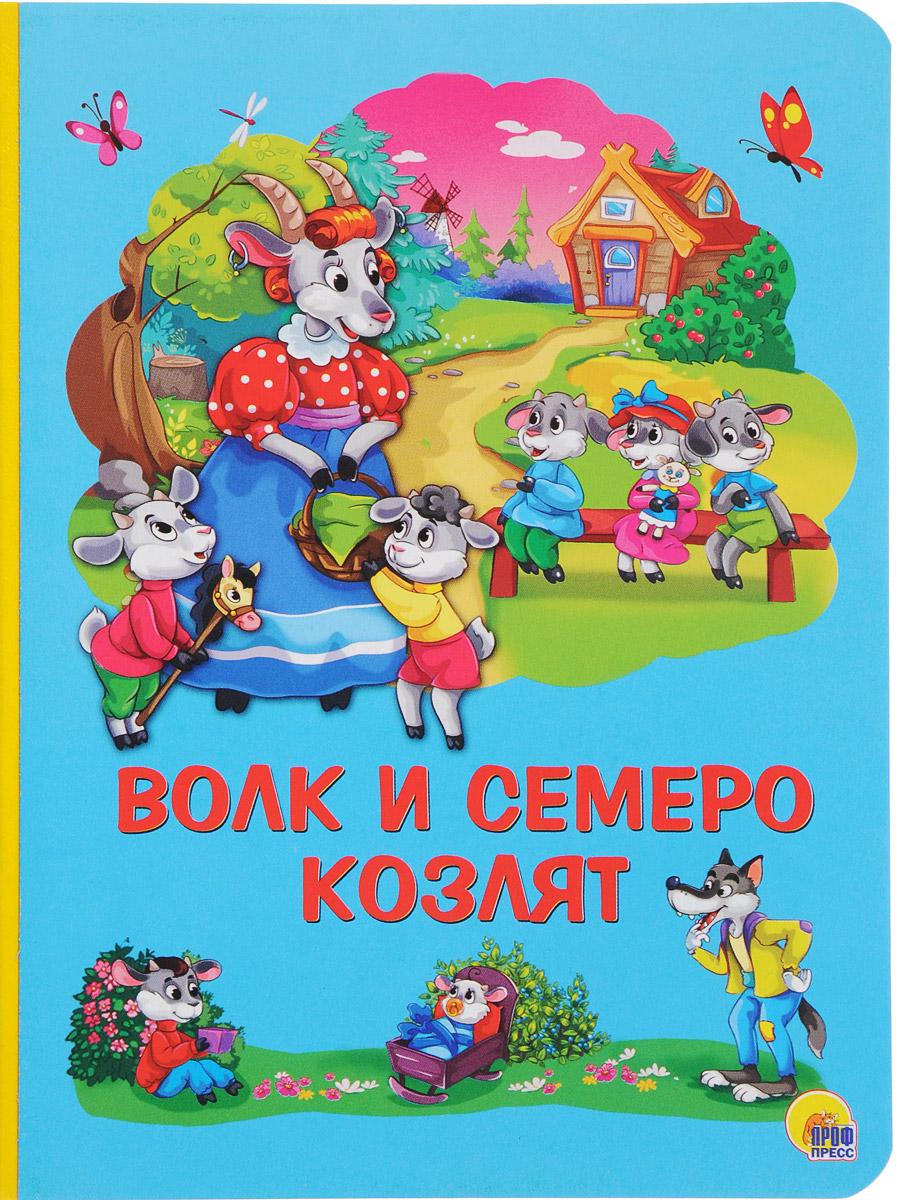 Братья Гримм Волк и семеро козлят детское издательство елена семеро козлят