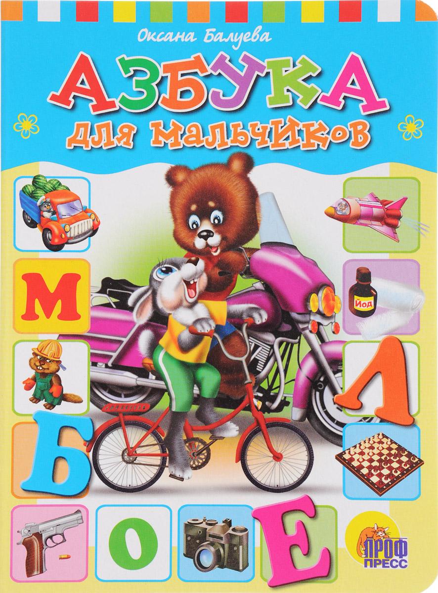 Оксана Балуева Азбука для мальчиков ISBN: 978-5-378-27214-3 балуева о картонка 4 разворота азбука для мальчиков isbn 978 5 378 27326 3