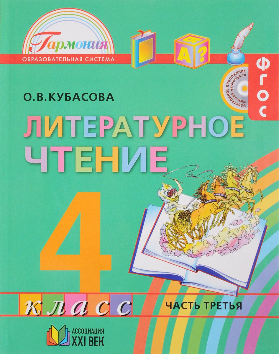 О. В. Кубасова Литературное чтение. 4 класс. В 4 частях. Часть 3. Учебник