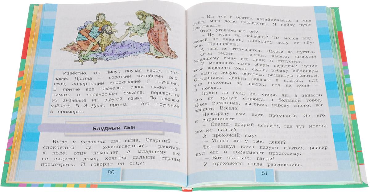 Литературное чтение. 4 класс. В 4 частях. Часть 3. Учебник.
