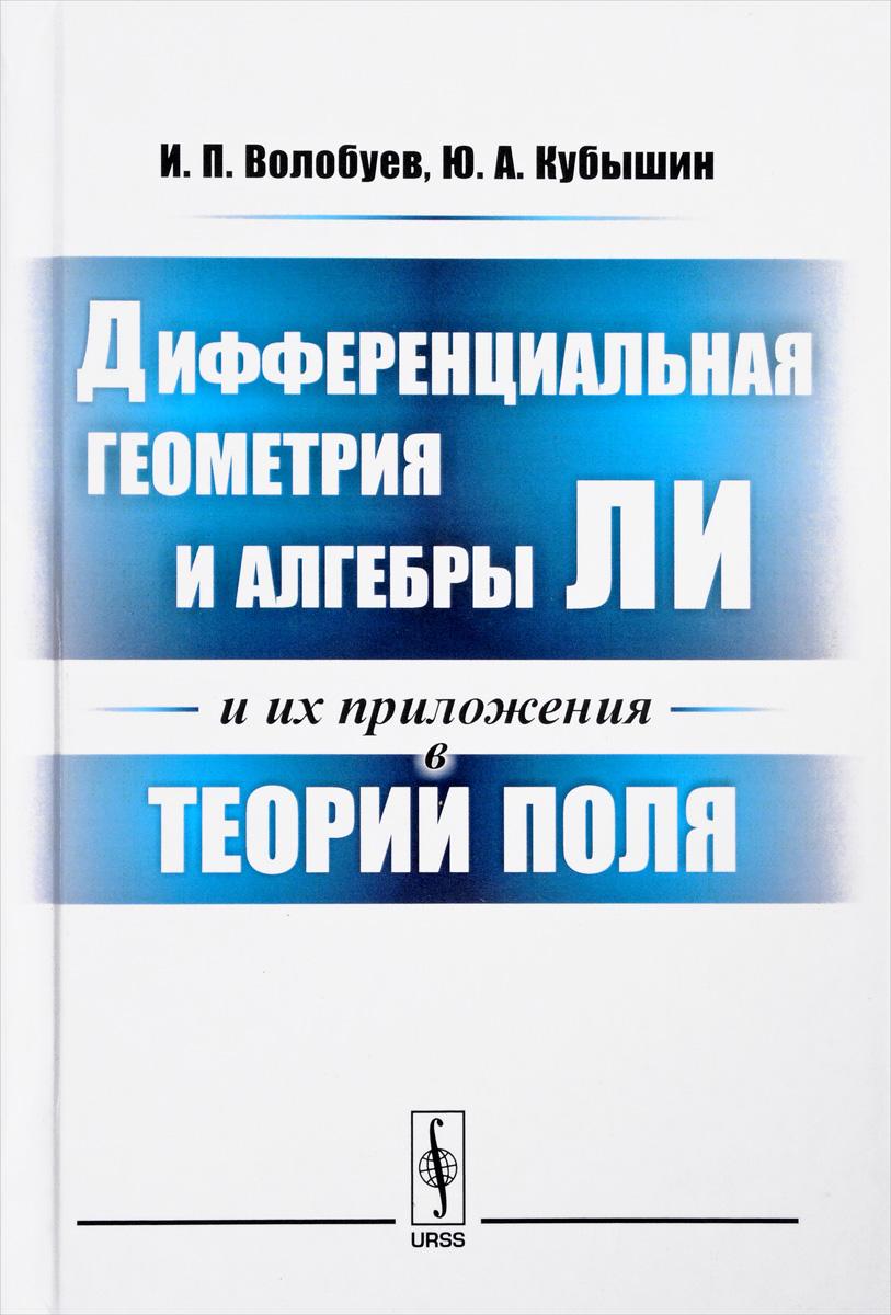И. П. Волобуев, Ю. А. Кубышин Дифференциальная геометрия и алгебры Ли и их приложения в теории поля ISBN: 978-5-9710-4451-2 цена