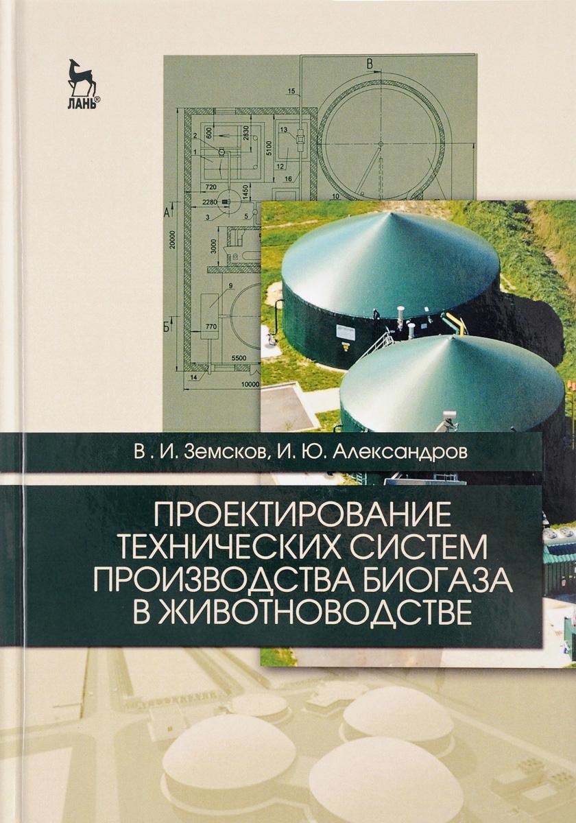 Проектирование технических систем производства биогаза в животноводстве. Учебное пособие