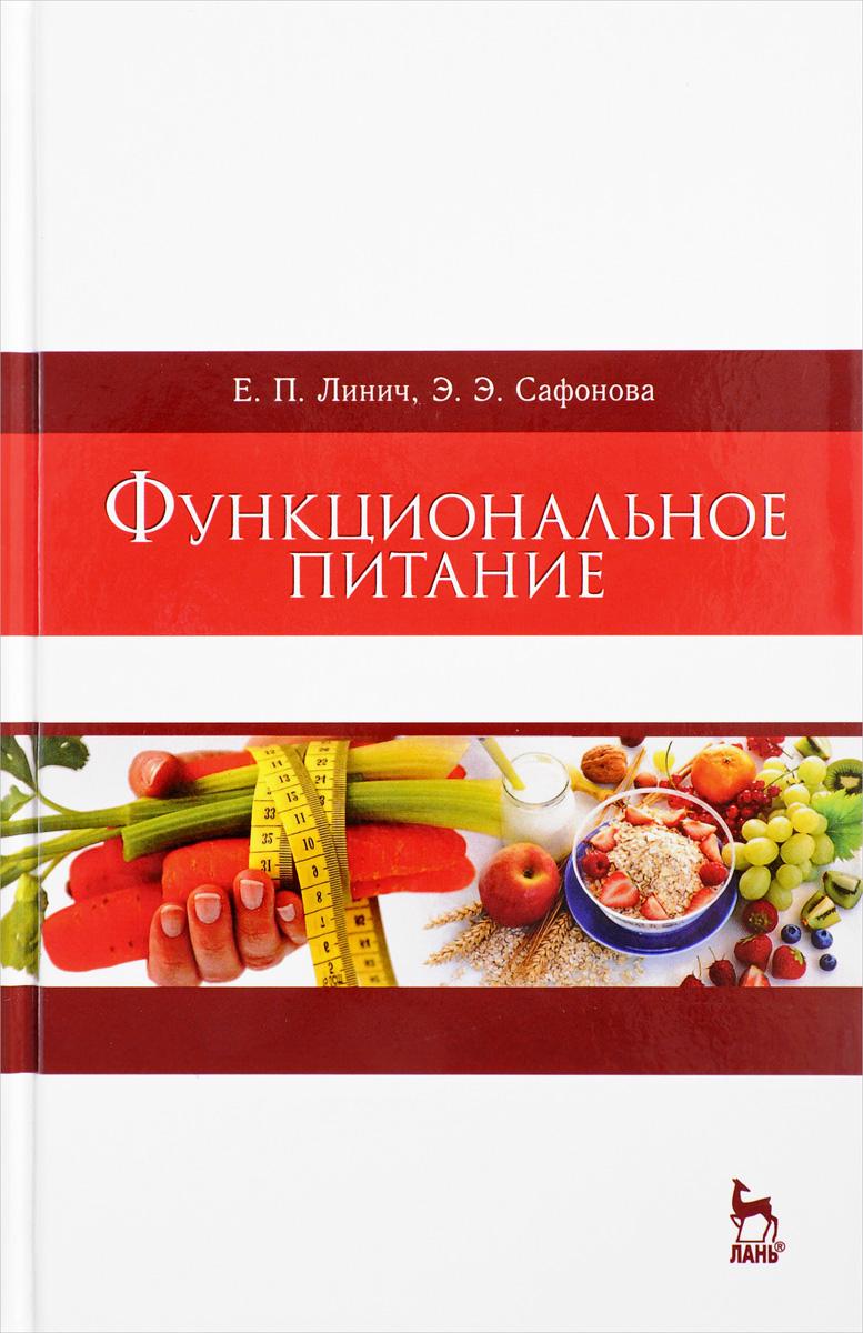 Е. П. Линич, Э. Э. Сафонова Функциональное питание. Учебное пособие