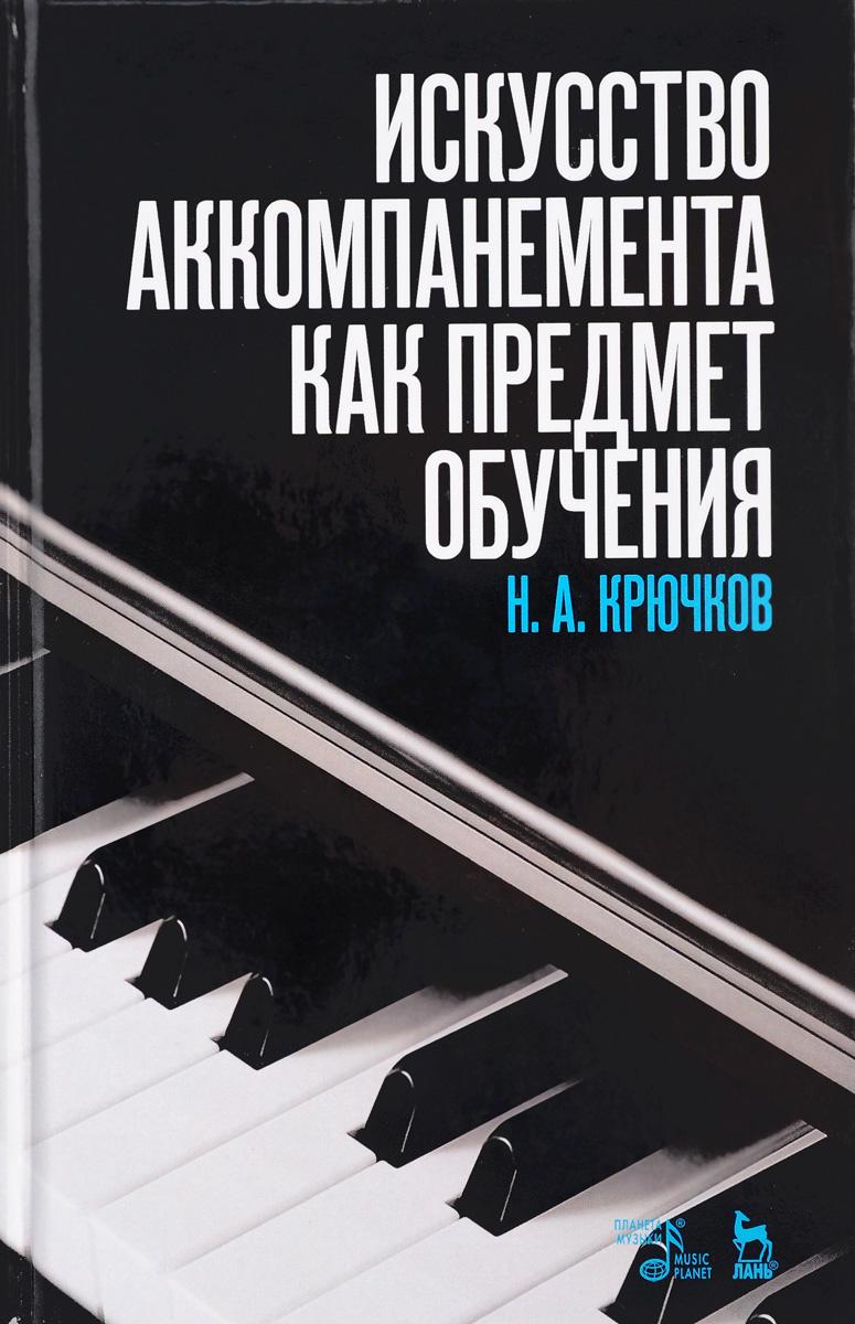 Тимакин. воспитание пианиста