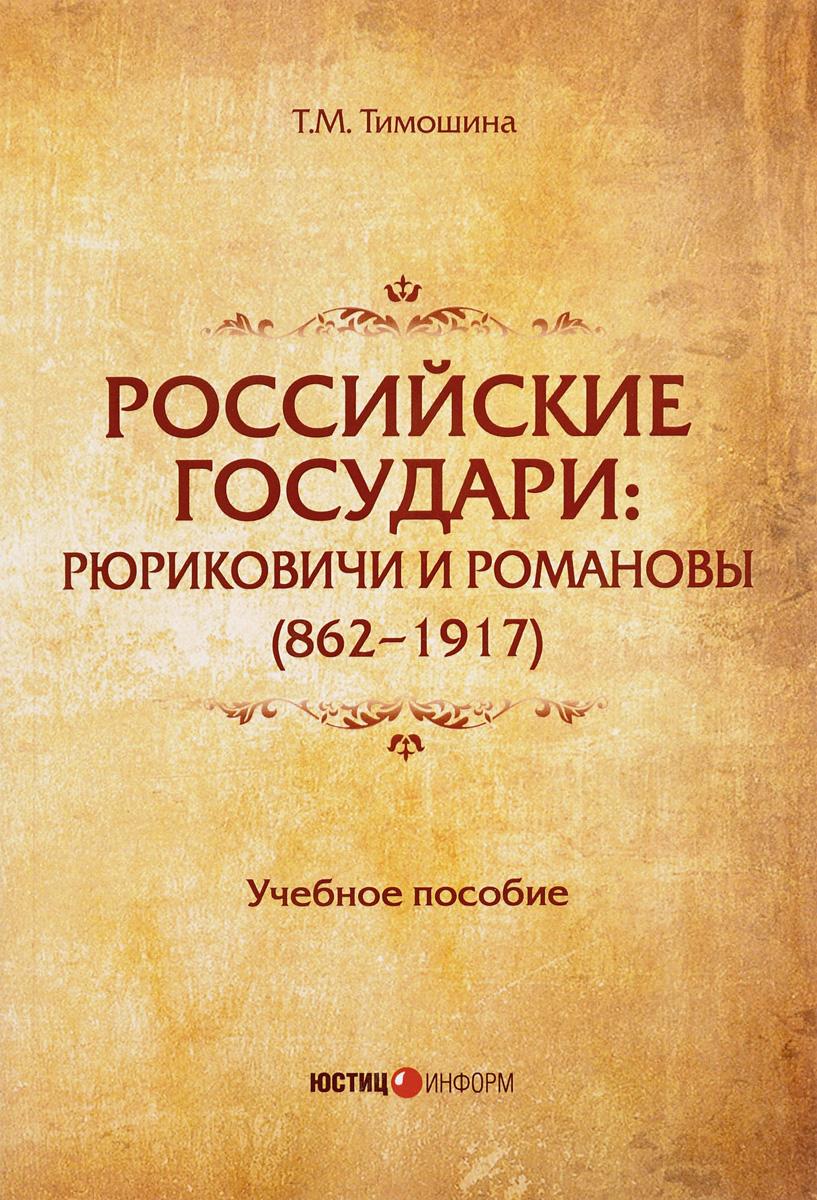 Российские государи. Рюриковичи и Романовы (862-1917). Учебное пособие