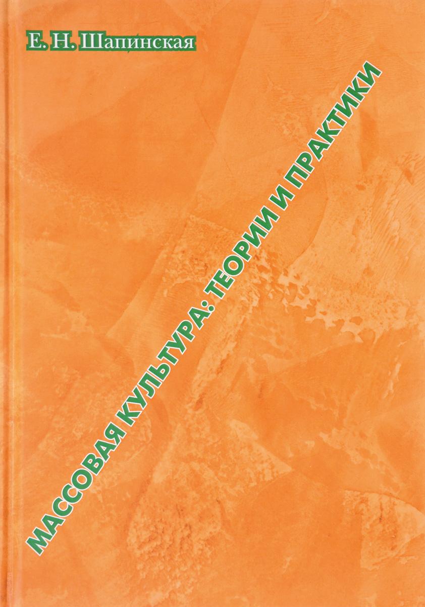 Е. Н. Шапинская Массовая культура. Теории и практики