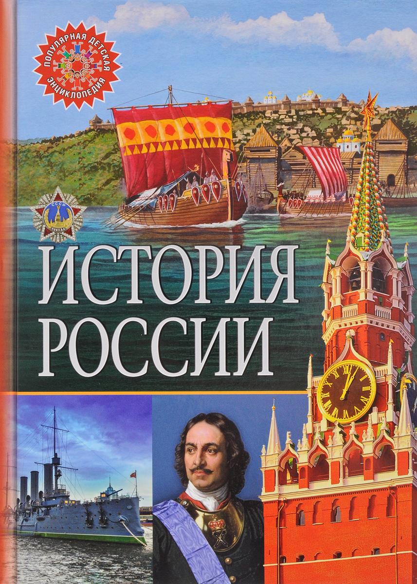 История России обучающие диски иддк история россии русские князья и цари