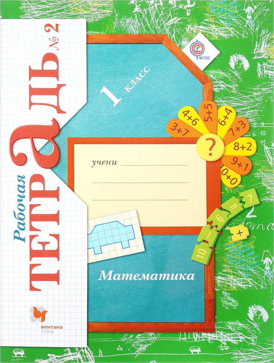 Е. Э. Кочурова Математика. 1класс. Рабочая тетрадь №2 математика 6 класс рабочая тетрадь