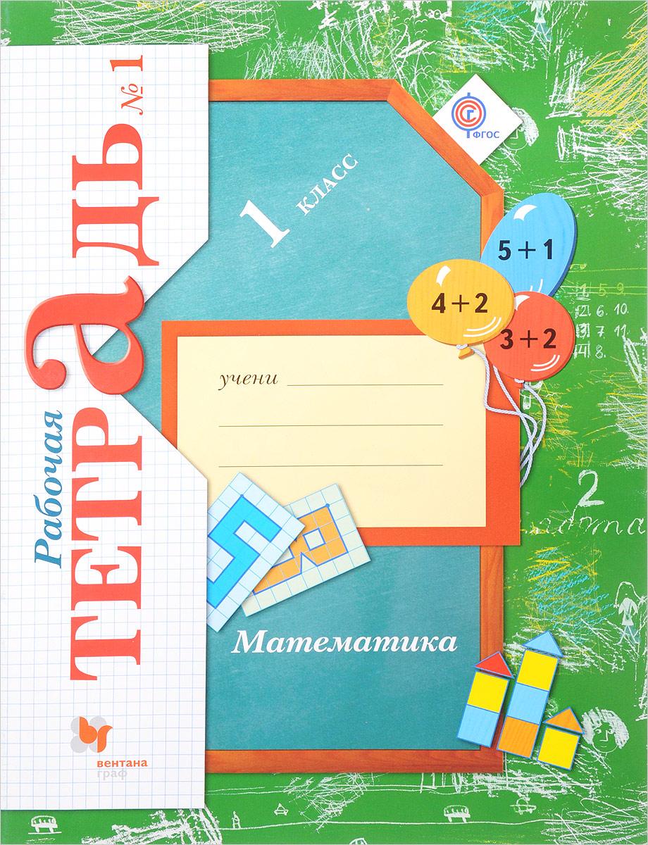 Е. Э. Кочурова Математика. 1 класс. Рабочая тетрадь №1 математика 6 класс рабочая тетрадь