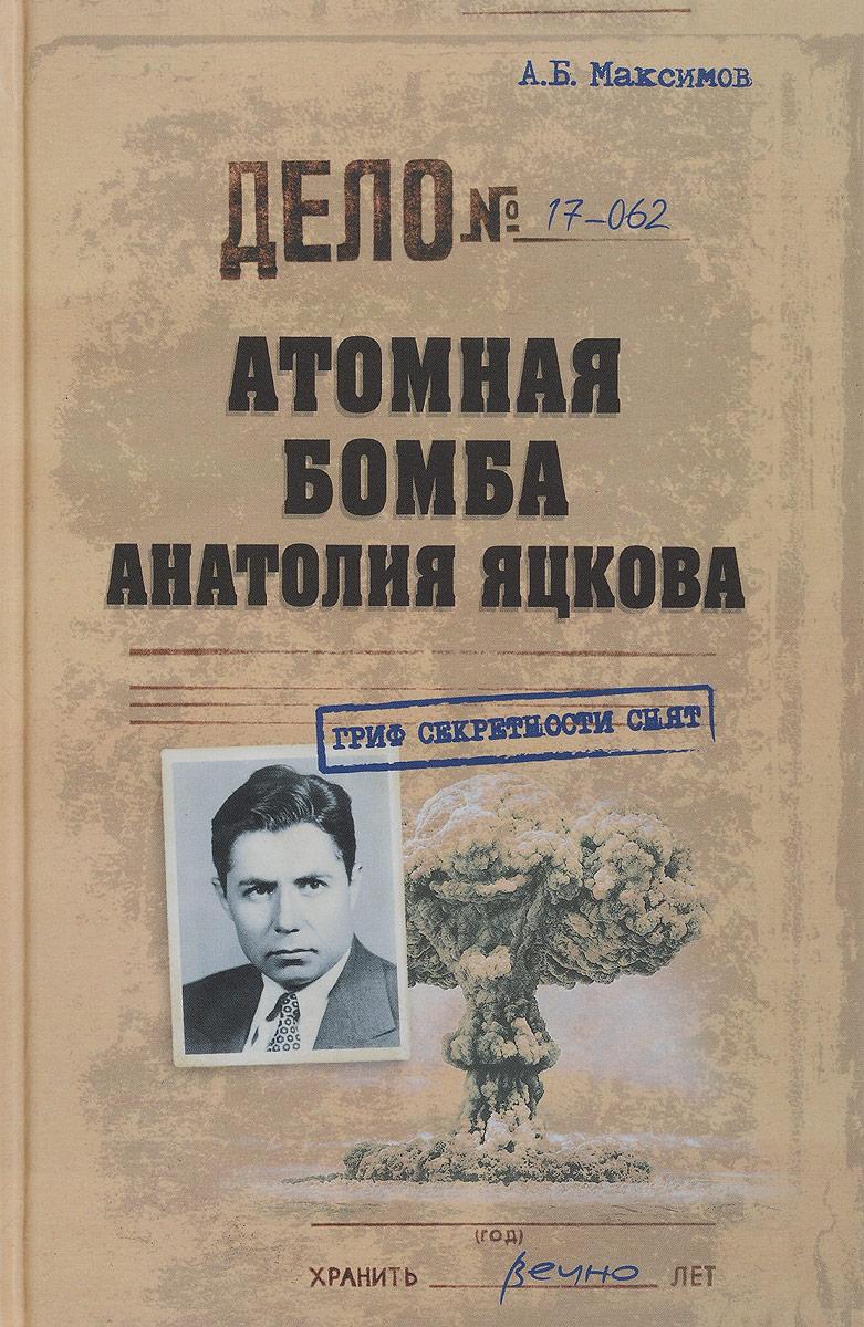 А. Б. Максимов Атомная бомба Анатолия Яцкова максимов а б атомная бомба анатолия яцкова