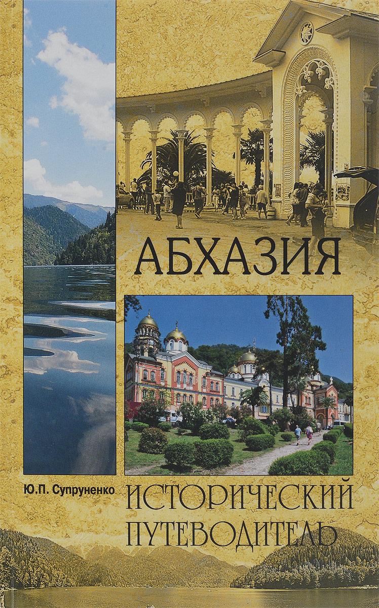 Абхазия. Ю. П. Супруненко