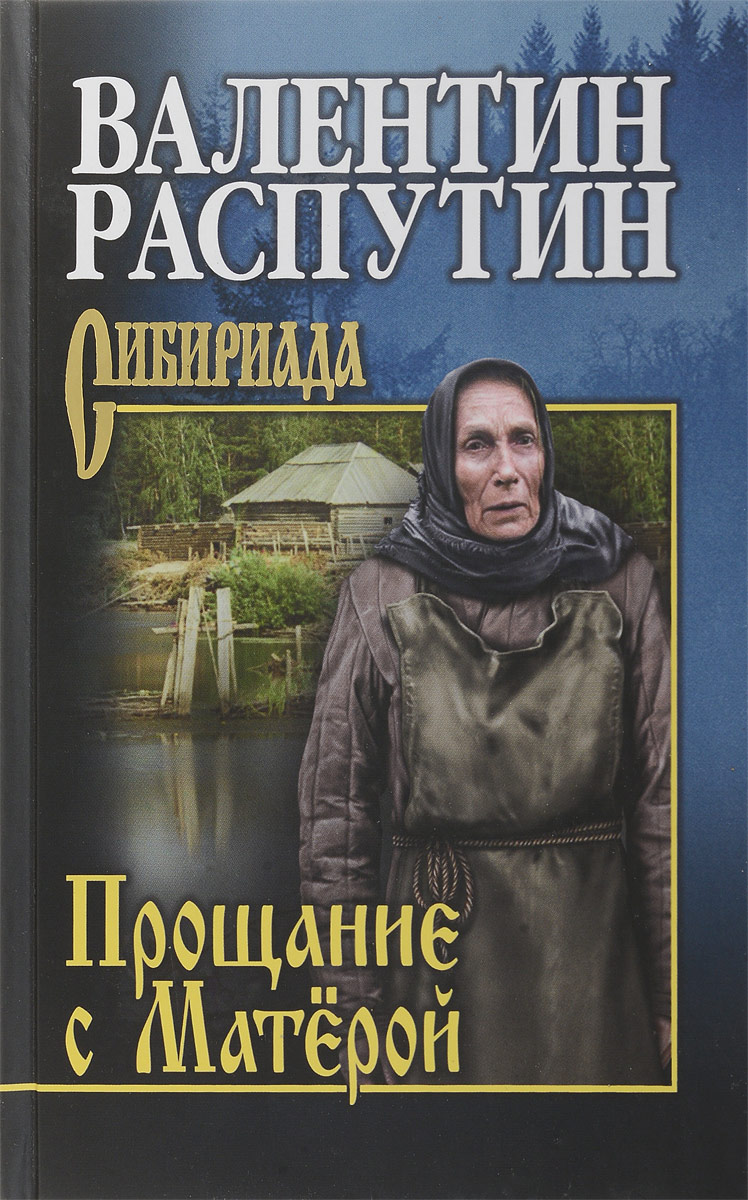 Валентин Распутин Распутин. Прощание с Матёрой