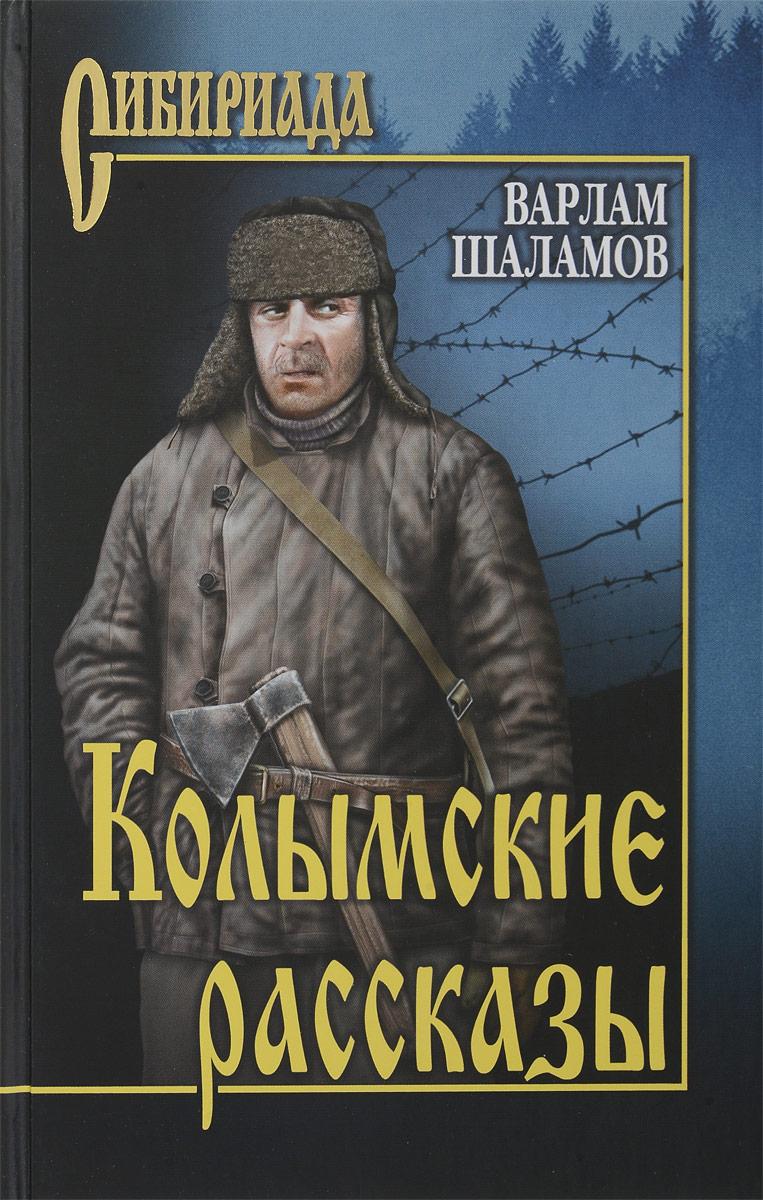 В. Т. Шаламов Колымские рассказы колымские рассказы в одном томе эксмо