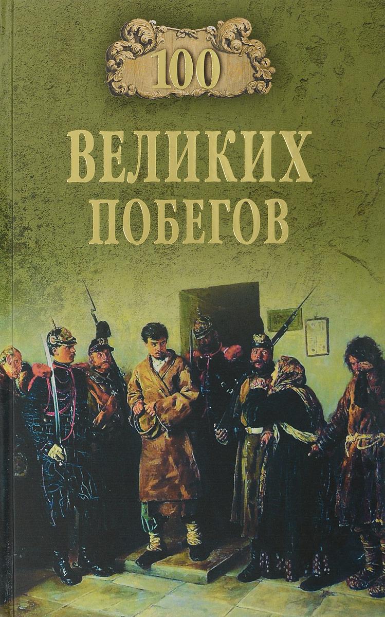 С. Ю. Нечаев 100 великих побегов побеги черники в аптеке