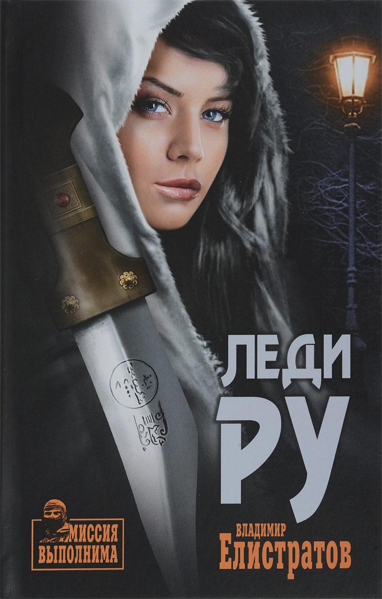 Владимир Елистратов Леди Ру евдокия смолина сулико