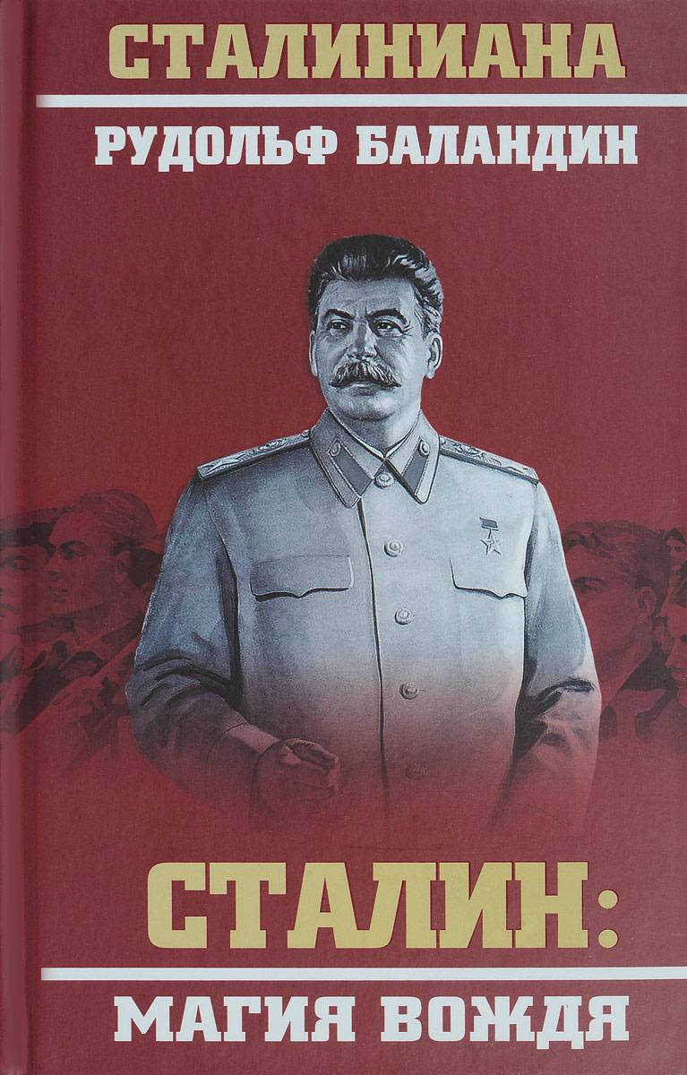 Рудольф Баландин Сталин. Магия вождя сталин биография вождя