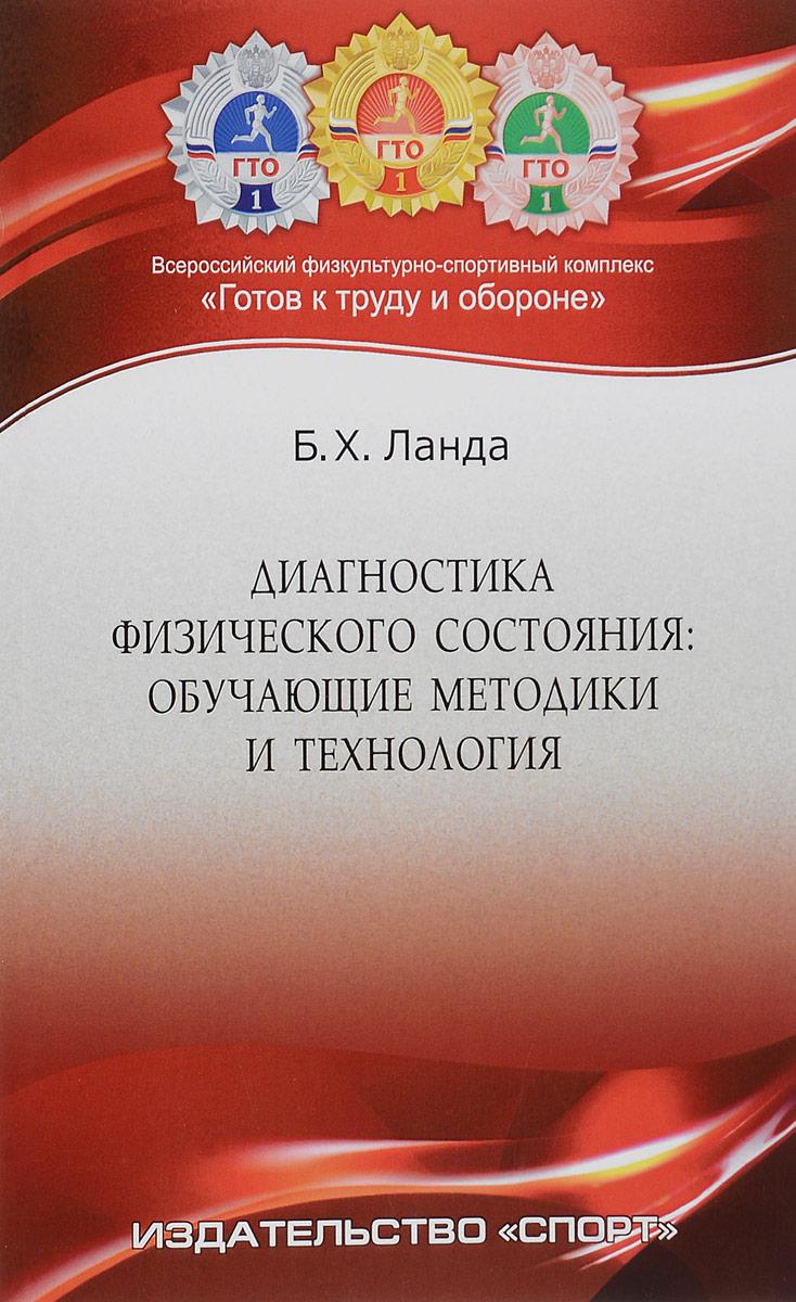 Диагностика физического состояния. Обучающие методики и технология. Учебное пособие