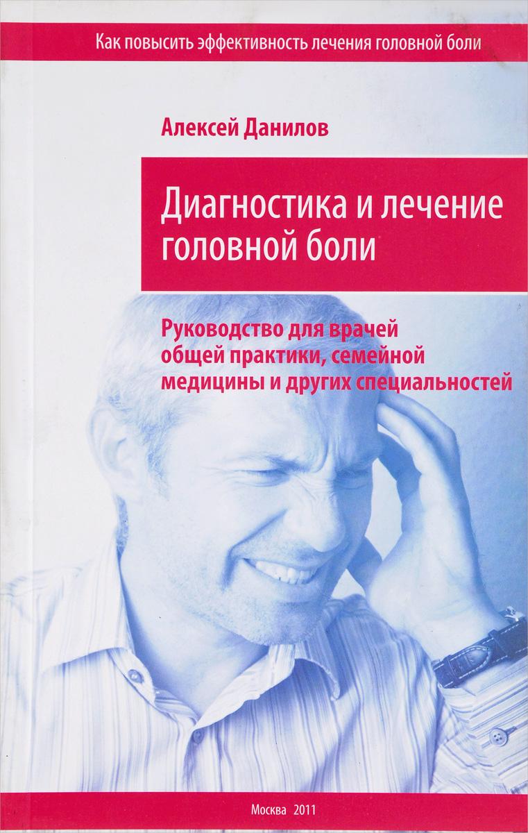 Диагностика и лечение головной боли. Руководство для врачей общей практики семейной медицины и других специальностей