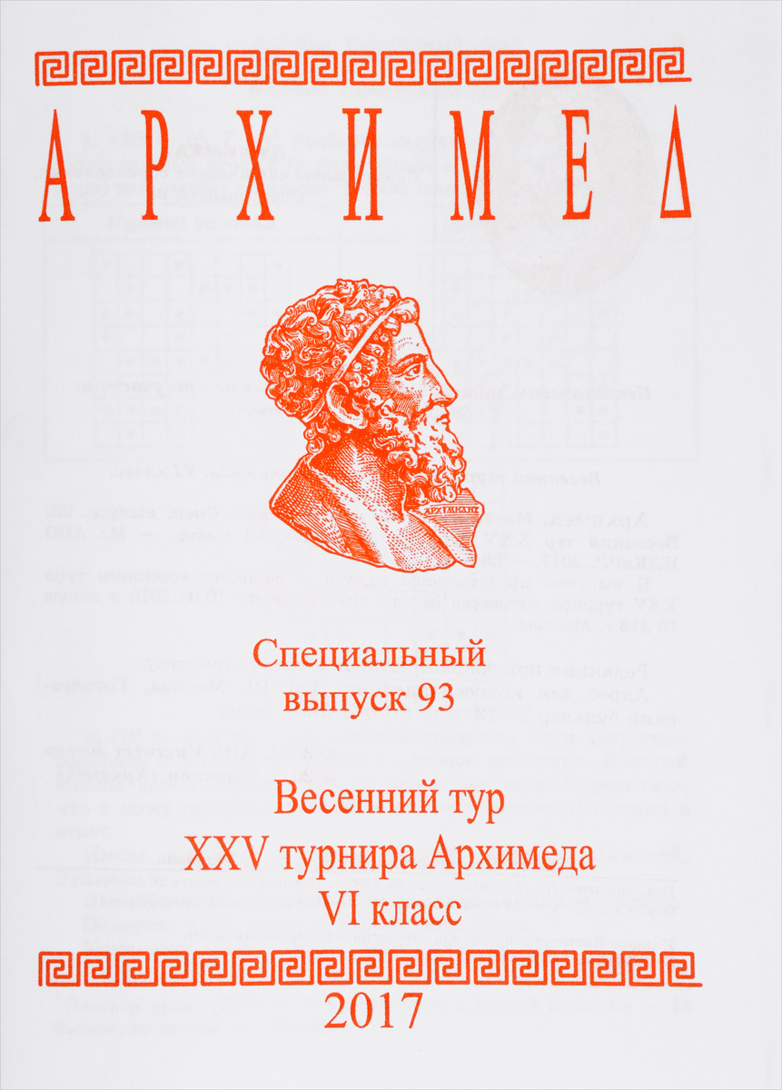 Архимед. Весенний тур 25 турнира Архимеда. 6 класс. Специальный выпуск 93