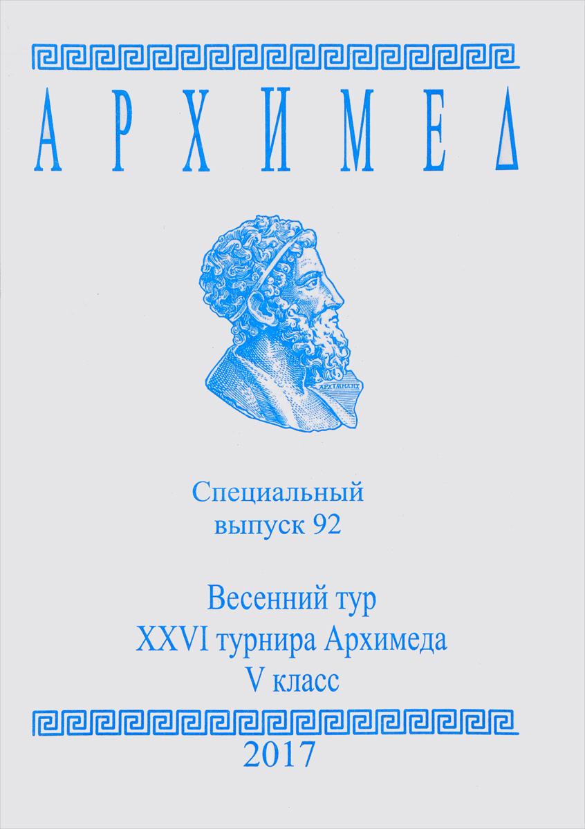 Архимед. Весенний тур XXVI турнира Архимеда. 5 класс. Специальный выпуск 92