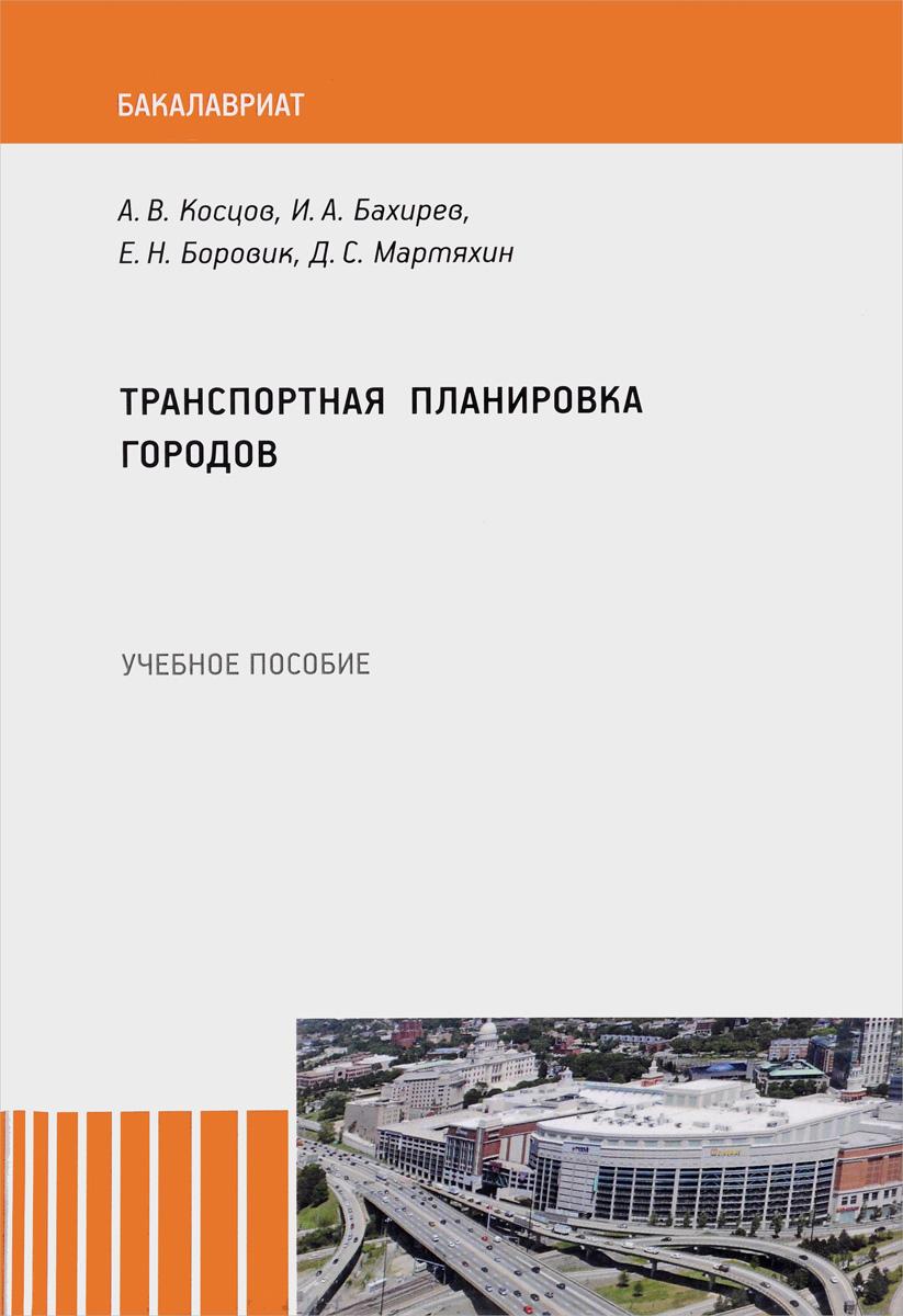 Транспортная планировка городов. Учебгое пособие