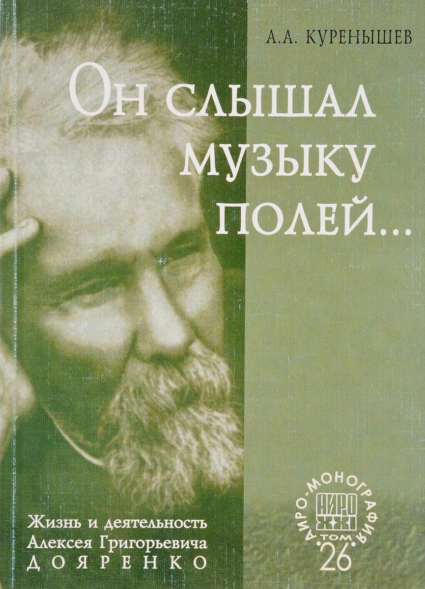Он слышал музыку полей. Жизнь и деятельность Алексея Григорьевича Дояренко