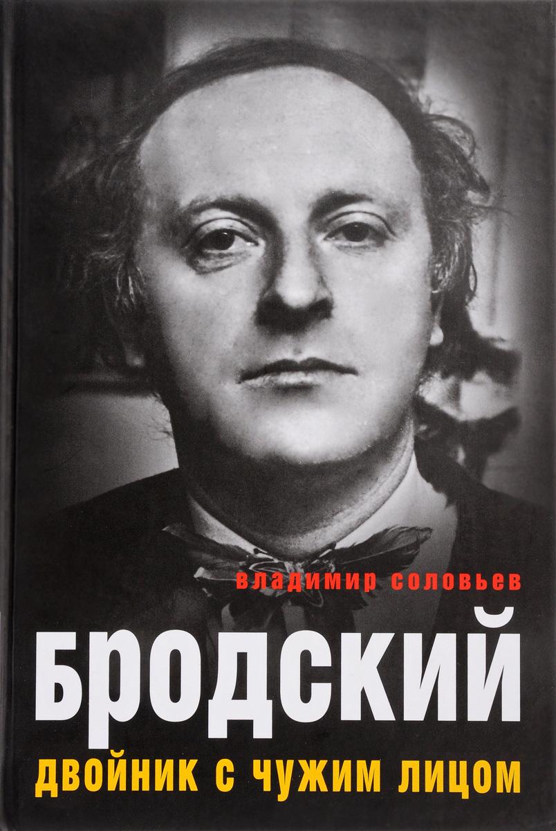 Владимир Соловьев Бродский. Двойник с чужим лицом шессе ж двойник святого