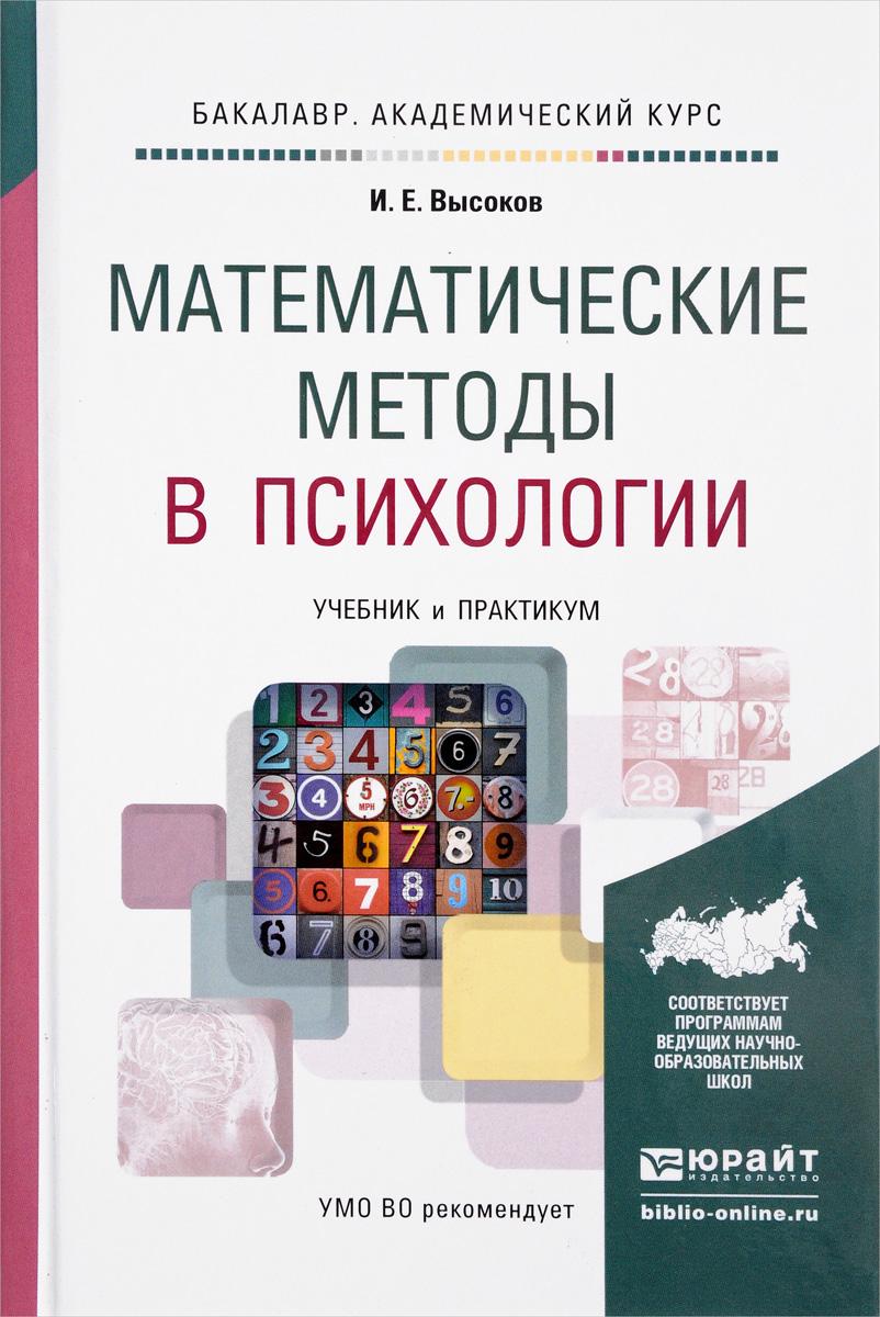 Математические методы в психологии. Учебник и практикум