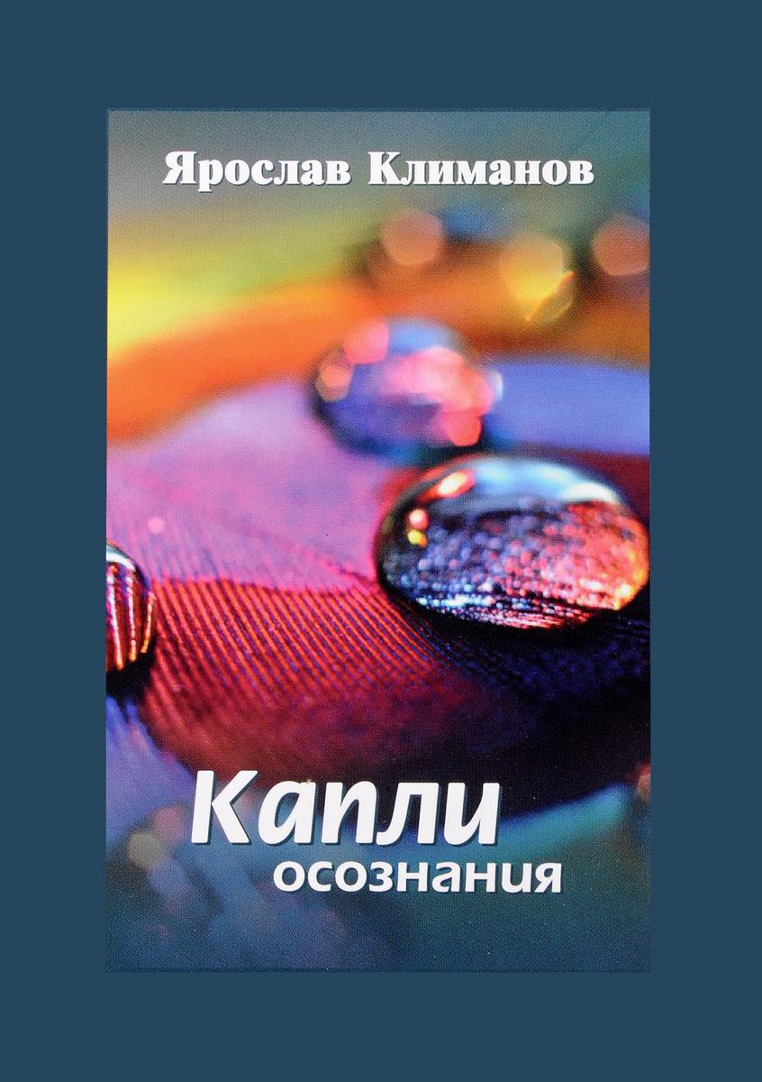 Ярослав Климанов Капли осознания виброцил капли в москве ригла