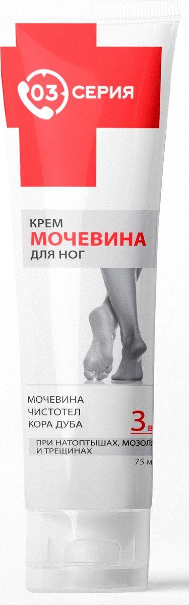 Серия 03 Крем для ног Мочевина при натоптышах и трещинах, 75 мл4650001795441Мочевина, иначе карбамид, увлажняет и смягчает кожу за счет способности собирать вокруг себя молекулы воды. Крем помогает снять раздражение, питает и защищает эпидермис от трещин и сухости. Кроме мочевины крем содержит экстракты чистотела и коры дуба, которые способствуют снятию усталости и тяжести в ногах.