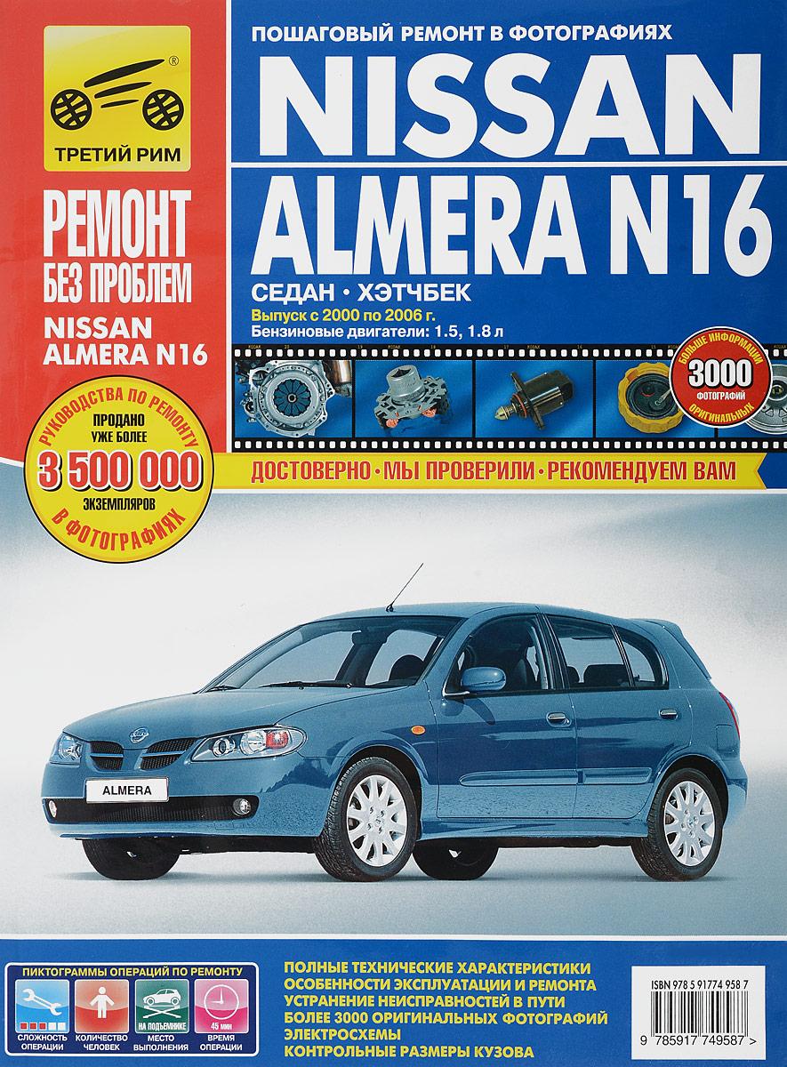 Nissan Almera N16. Руководство по эксплуатации, техническому обслуживанию и ремонту защита картера автоброня 111 04101 1 nissan almera classic 2006 2012 1 6 almera n16 sunny b15 bluebird sylphy