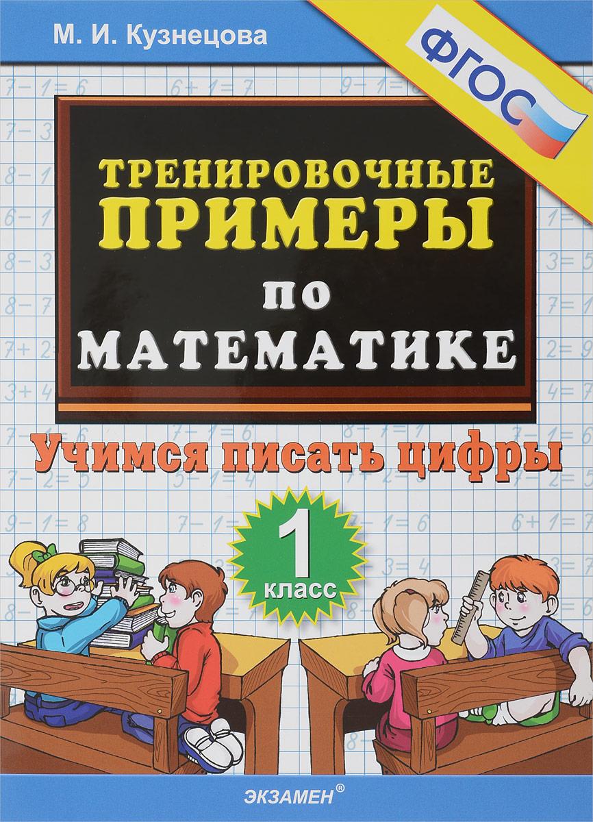 Математика. 1 класс. Тренировочные примеры. Учимся писать цифры