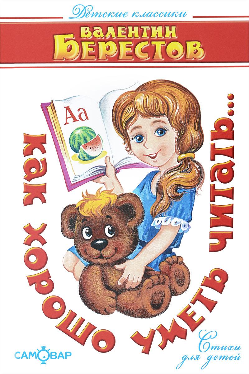 Валентин Берестов Как хорошо уметь читать... постников валентин юрьевич карандаш и самоделкин