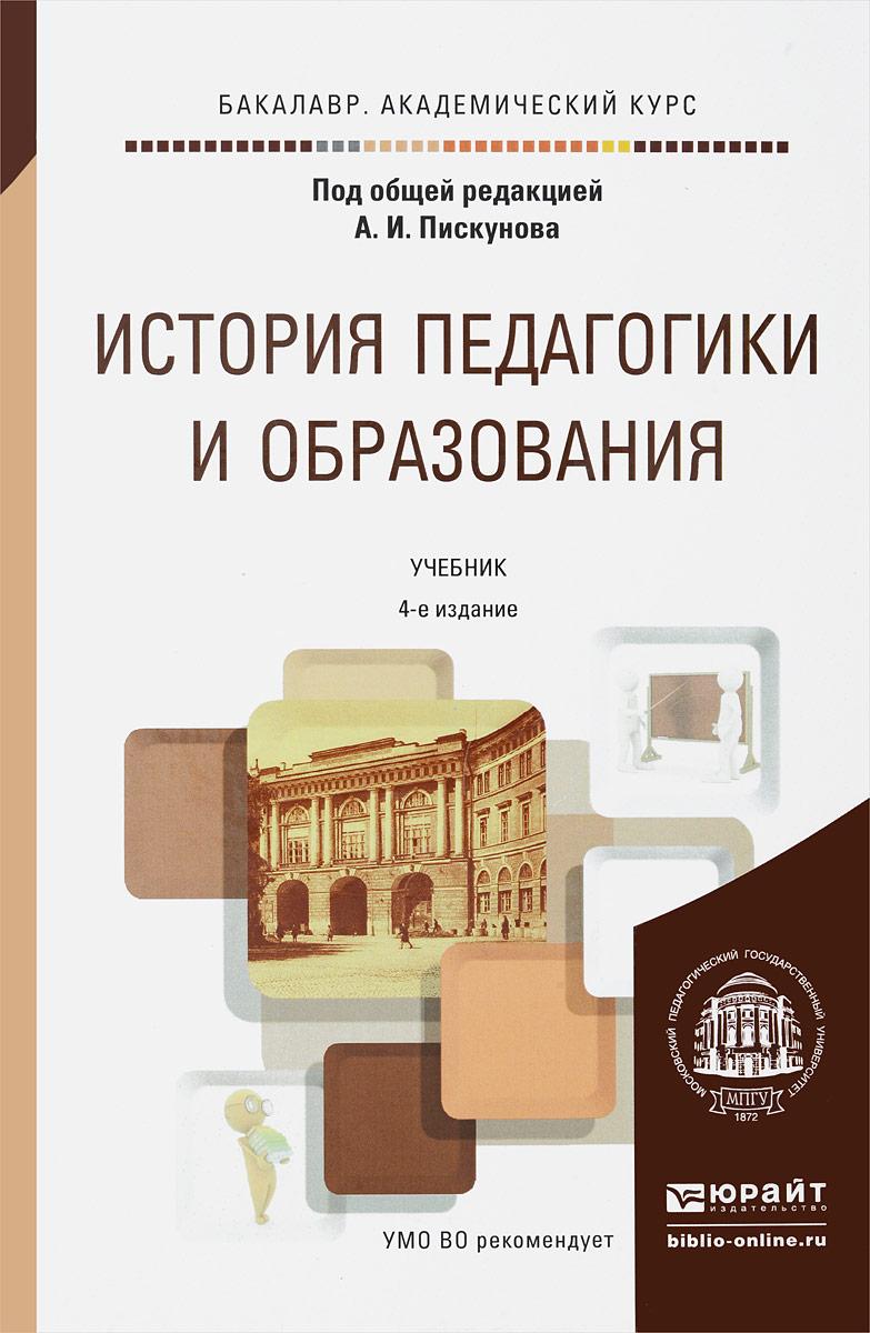 История педагогики и образования. Учебник verbum выпуск 16 история совести в европейской мысли