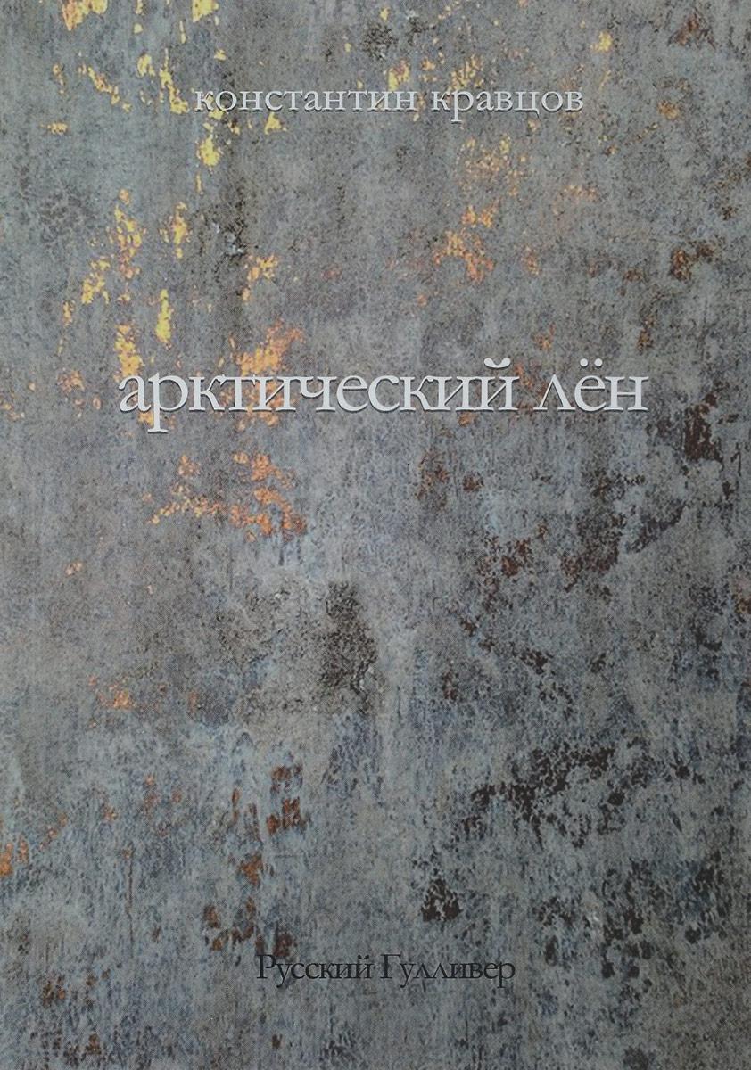 Константин Кравцов Арктический лен платье маша кравцова
