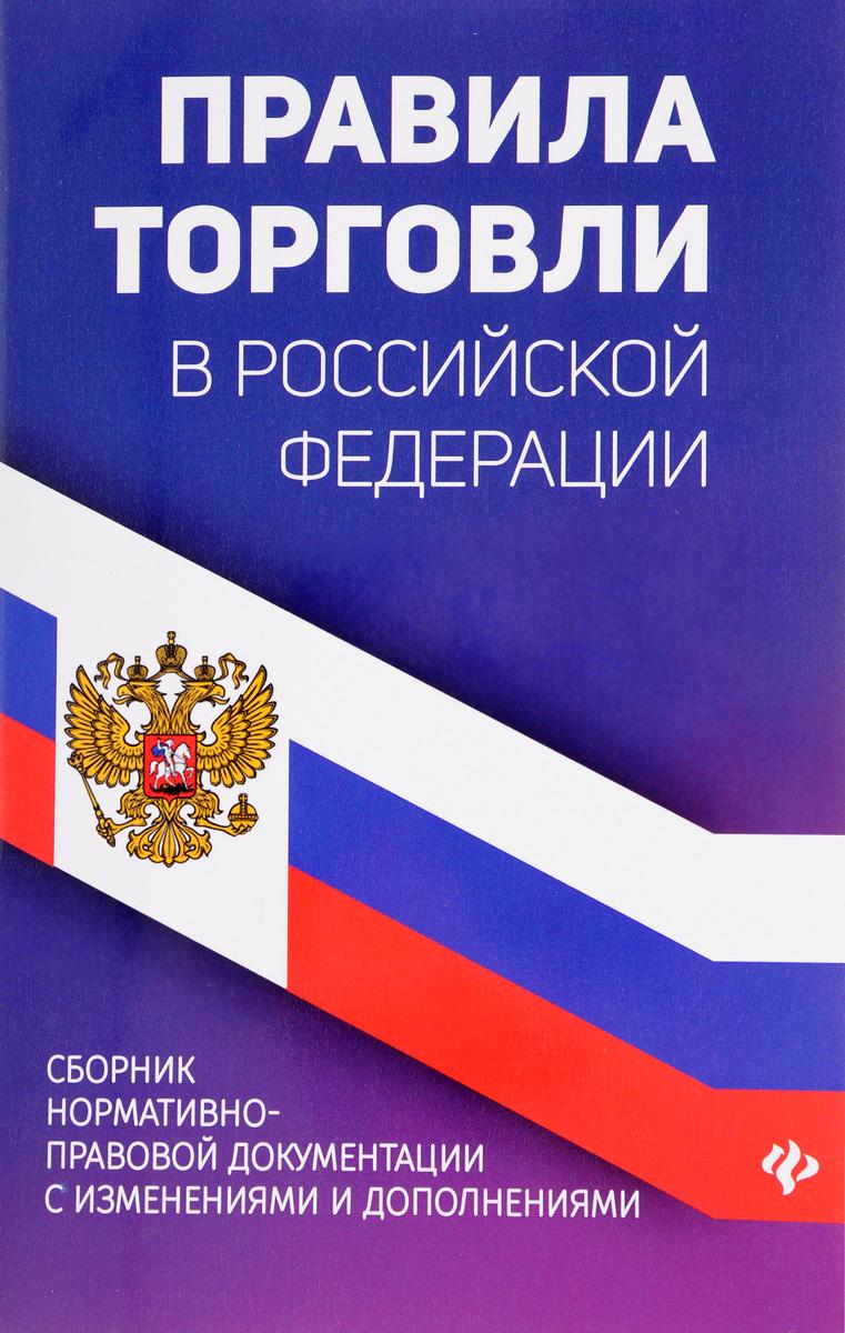 Правила торговли в Российской Федерации. Сборник нормативно-правовой документации