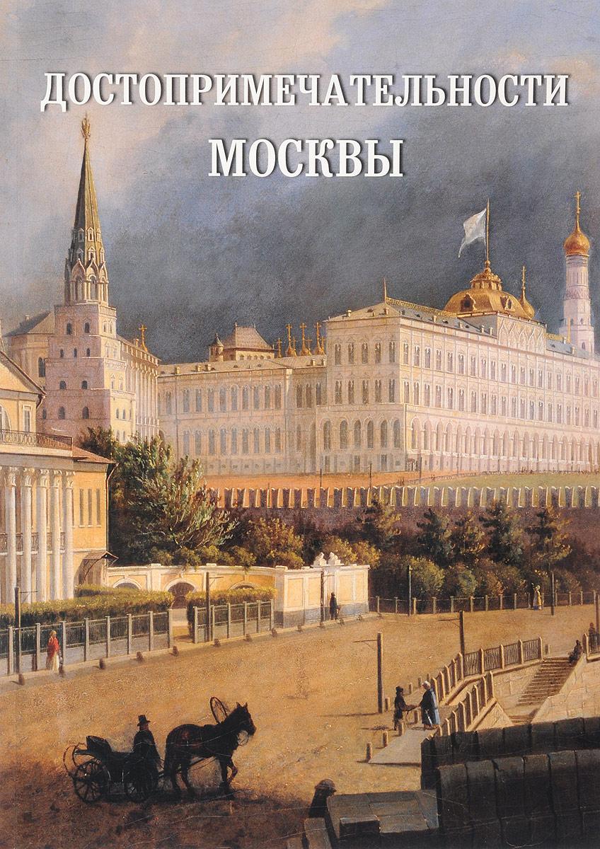 Достопримечательности Москвы sholl в аптеках москвы