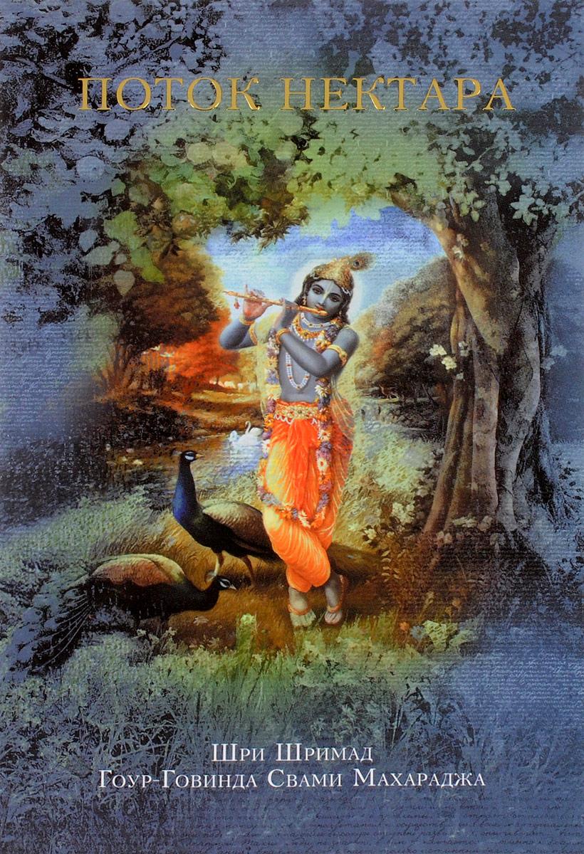 Шри Шримад Гоур-Говинда Свами Махараджа Поток нектара. Амритера тарангини махараджи