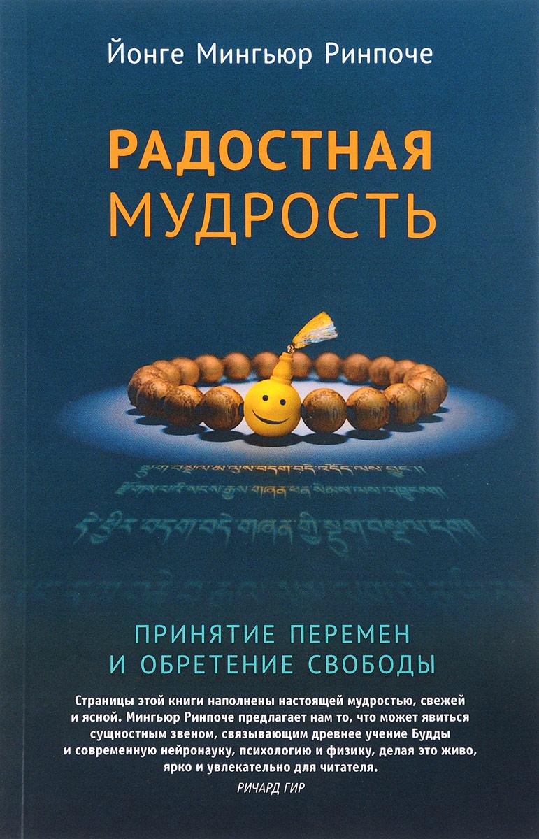 Йонге Мингьюр Ринпоче Радостная мудрость. Принятие перемен и обретение свободы ISBN: 978-5-91994-115-6 йонге мингьюр ринпоче превращая заблуждение в ясность
