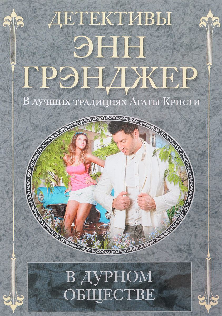 Zakazat.ru: В дурном обществе. Энн Грэнджер