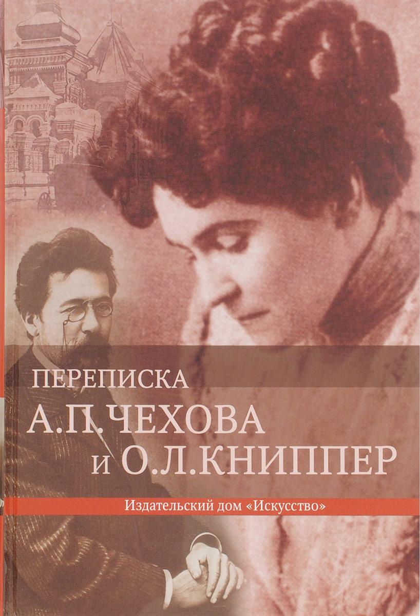 Переписка А. П. Чехова и О. Л. Книппер. В 2 томах. Том 2. 18 июня 1902 год - 30 апреля 1904 год