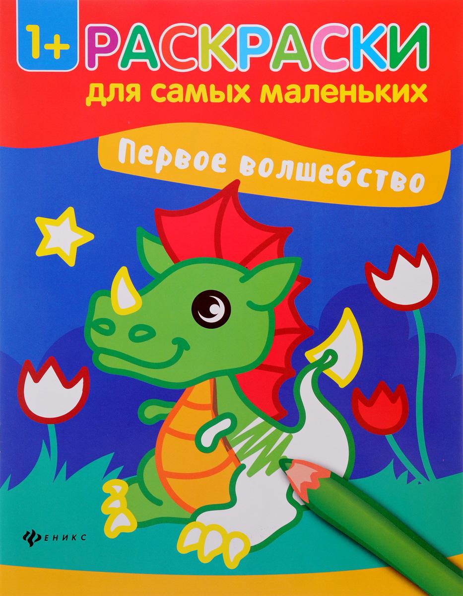 Первое волшебство. Книжка-раскраска
